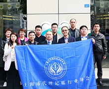 上海记账协会莅临参观
