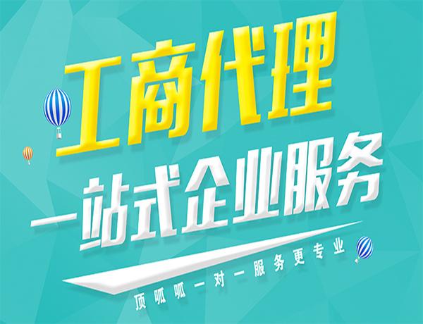 2021年重庆注册公司