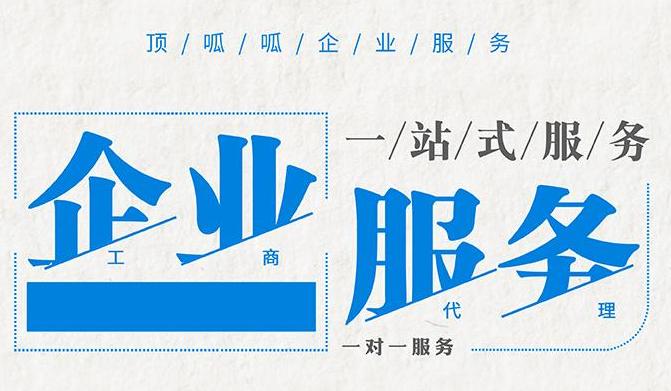 重庆有限责任公司注册
